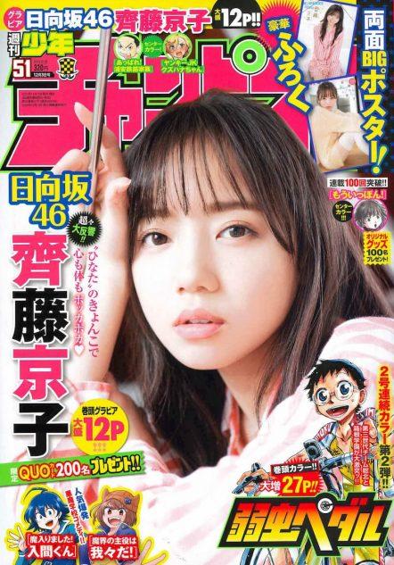 チャンピオン 週刊 少年