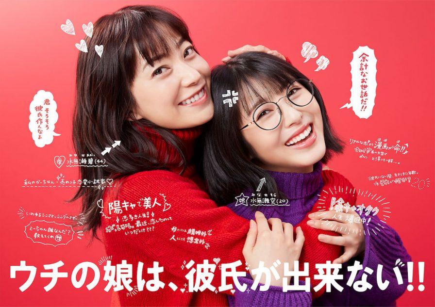 ウチ の 娘 は 彼氏 が できない 父親 相関図|ウチの娘は、彼氏が出来ない!!|日本テレビ