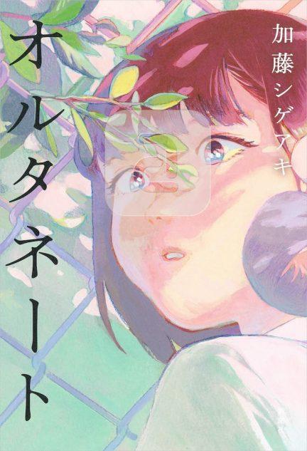 加藤シゲアキ『オルタネート』は新時代の青春小説の傑作だーー物語は ...