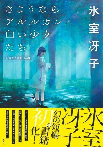 『さようならアルルカン/白い少女たち 氷室冴子初期作品集』
