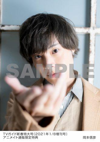 岡本信彦『TVガイド』2021年1/8増刊号