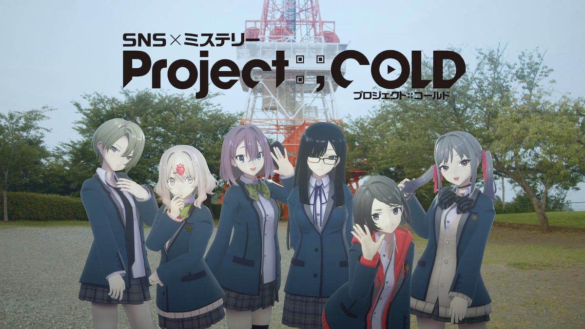考察飛び交う『Project:;COLD』なぜ話題に? VTuber&ARGの視点から考える
