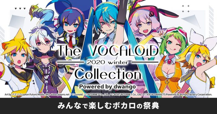 『The VOCALOID Collection~2020 Winter~』3日間でネット総来場者104万人 「2021 Spring」も開催決定!