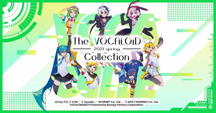 『The VOCALOID Collection』特集