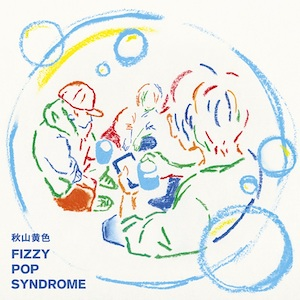 『FIZZY POP SYNDROME』