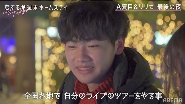 冬 2021 恋 ステ