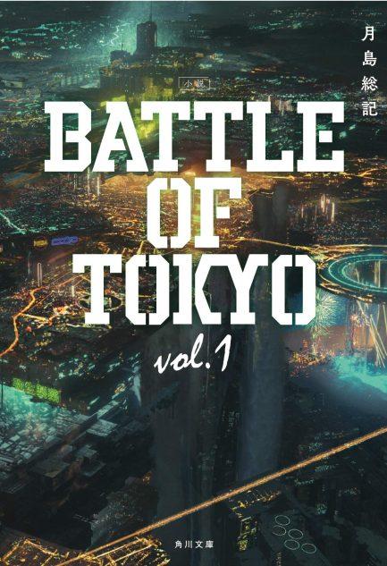 Jr.EXILE世代の総合エンタテインメント「BATTLE OF TOKYO」 小説版が ...