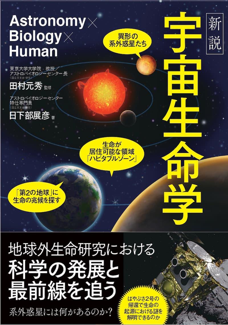 相次ぐ系外惑星の発見、地球外生命研究に何をもたらす? 科学の発展と ...