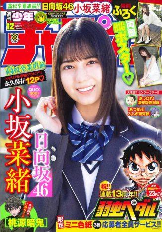チャンピオン 少年 週刊少年チャンピオン2021年26号(最新刊) |無料試し読みなら漫画(マンガ)・電子書籍のコミックシーモア
