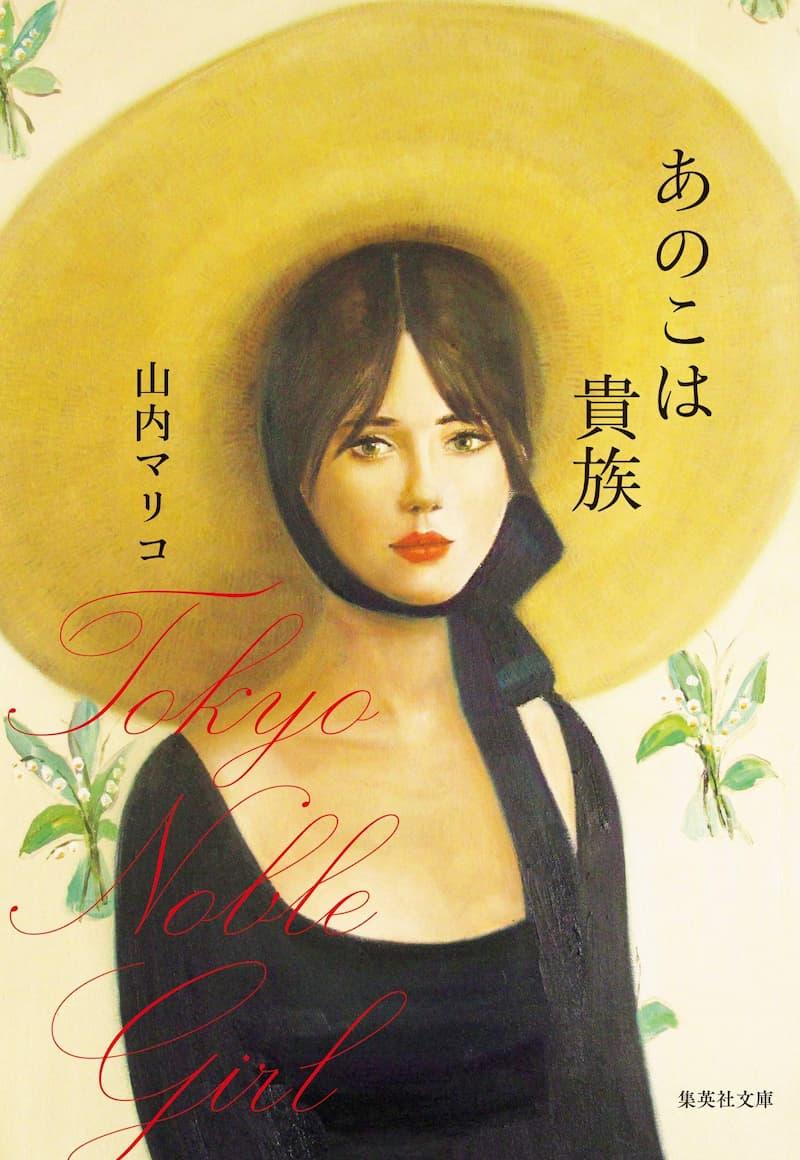 山内マリコ『あのこは貴族』が描く、女性たちのリアルな生き様 原作と映画それぞれの魅力