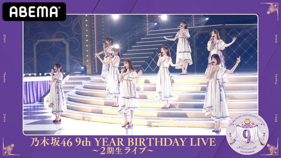 ライブ 乃木坂 2021 バースデー 乃木坂46 9thバースデーライブ