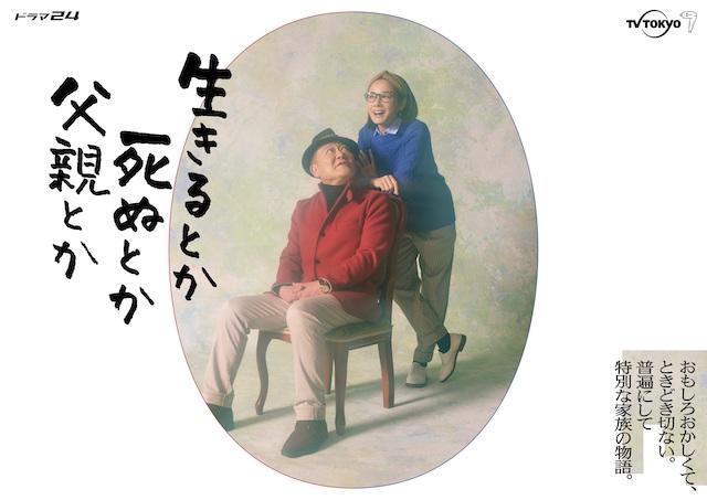 テレビ東京系 ドラマ24「生きるとか死ぬとか父親とか」