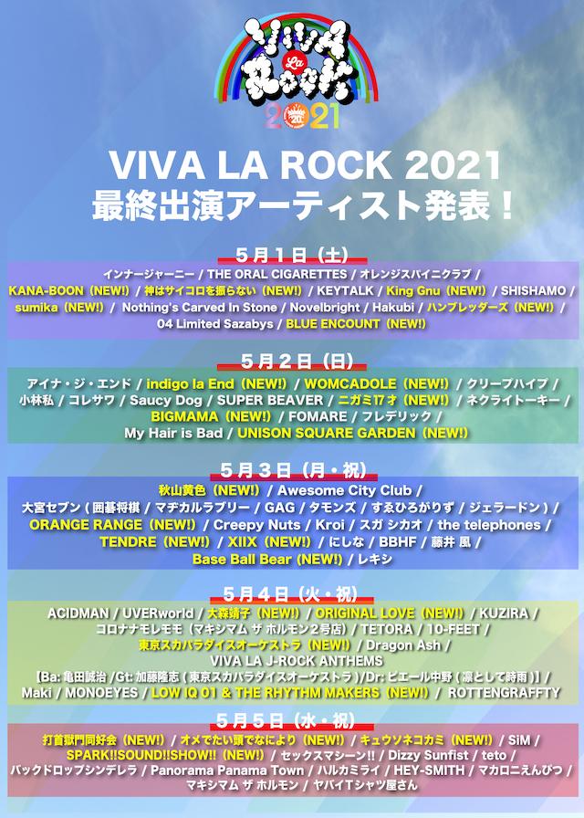 VIVA LA ROCK 2021