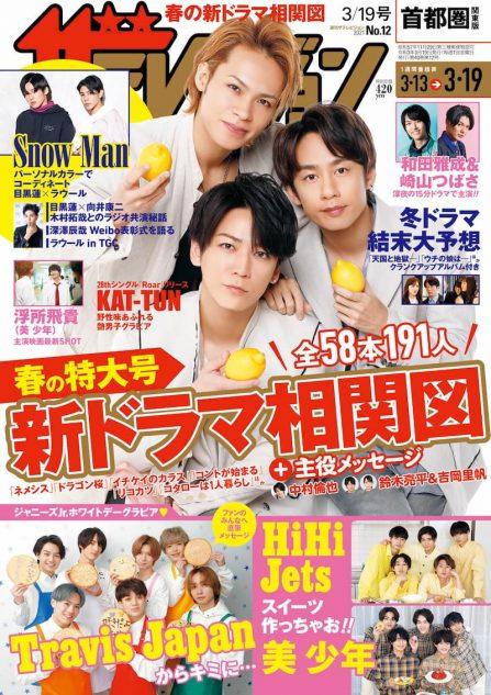 KAT-TUN『週刊ザテレビジョン』表紙を飾る ジャニーズJr.の ...