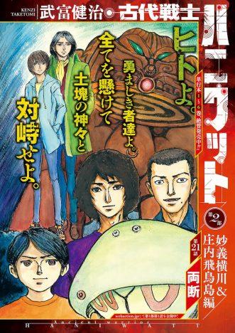 武富健治「古代戦士ハニワット」『漫画アクション』No.7