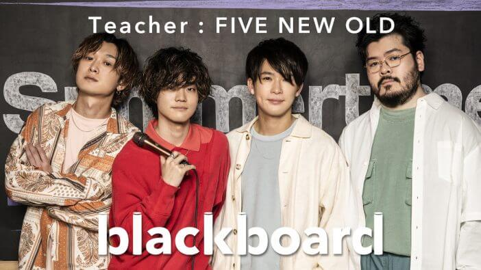 FIVE NEW OLD、「Summertime」パフォーマンス模様をblackboardで公開