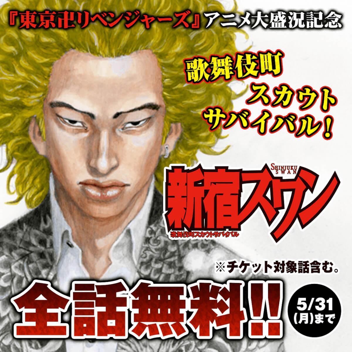 スワン 漫画 無料 新宿 漫画村の代わりに『新宿スワン』無料で最新刊まで読む方法を紹介。