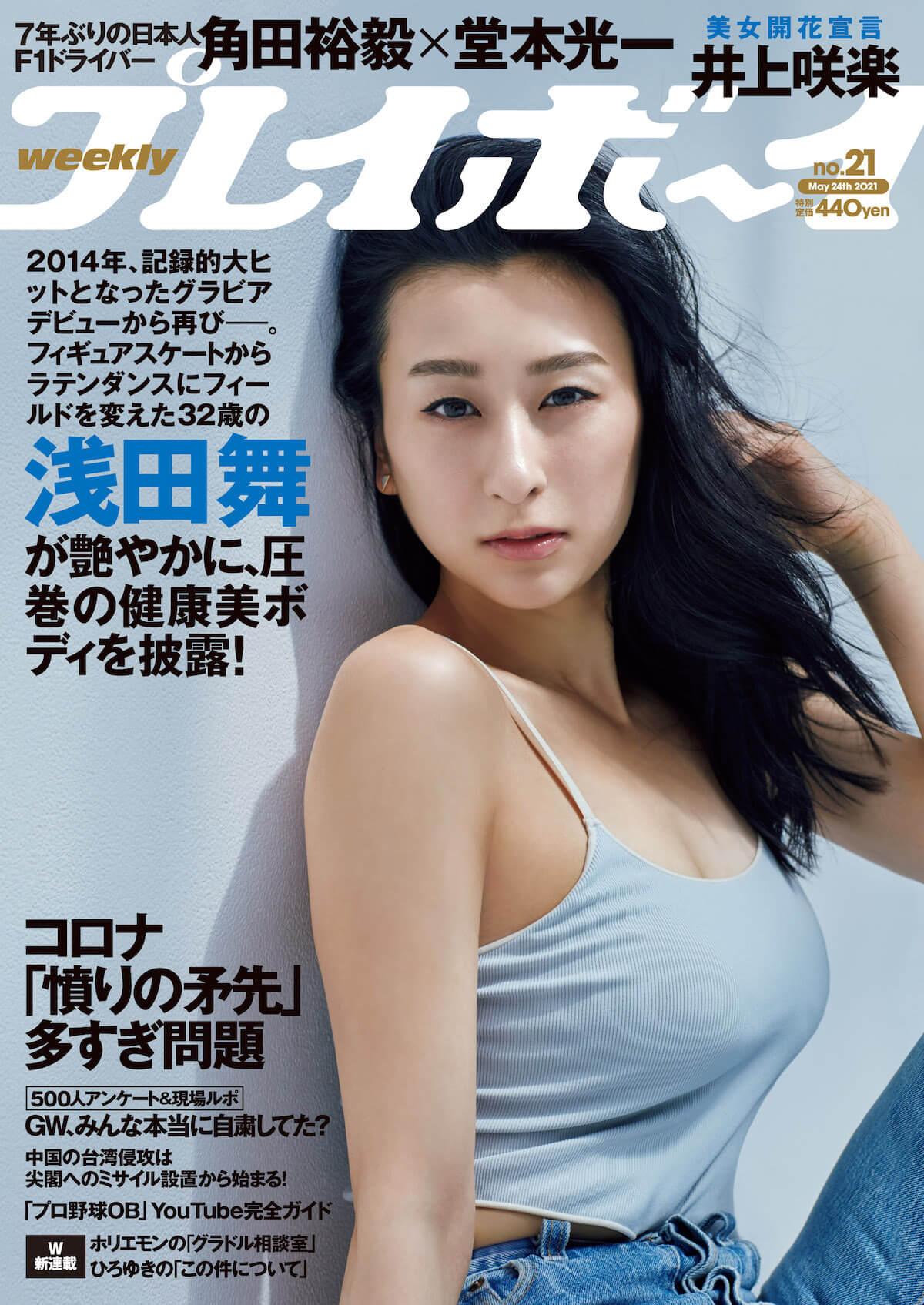 浅田舞 過去最高セクシー なグラビア 週刊プレイボーイ で驚愕の肉体美 Real Sound リアルサウンド ブック