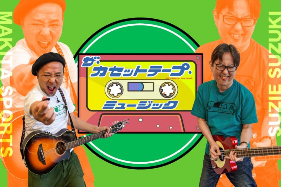 鈴木 スージー 可愛すぎるマキタ&スージーに注目! 「ザ・カセットテープ・ミュージック」