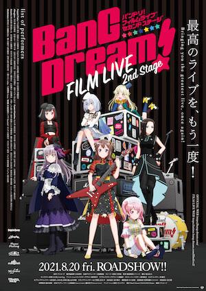 劇場版 BanG Dream! FILM LIVE 2nd Stage ポスター