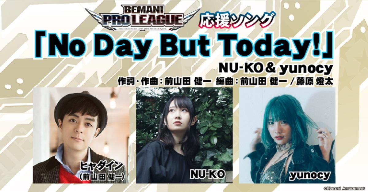 『BEMANI PRO LEAGUE 2021』ヒャダイン作・NU-KO&yunocy歌唱の応援ソング公開 ファイナルステージの生配信も決定